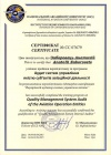 Certificate of Training - Quality Management System Audit in Aviation