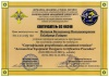 Certificate of Training - Aeronautical Equipment Designers Certification Procedures