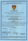 Military Certificate