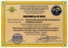 Certificate of Training - Aeronautical Products Type Certification Procedures
