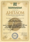 Diploma of Training - ISO 9001